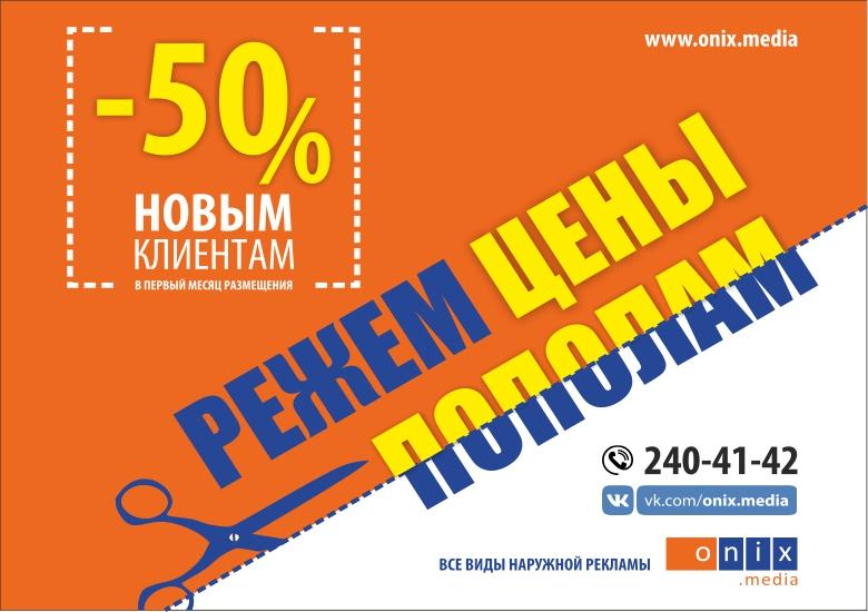 Минус 50% новым клиентам